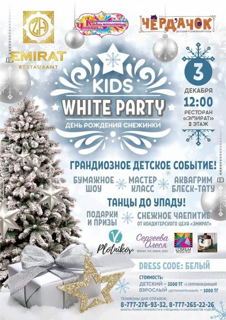 Kids White Party